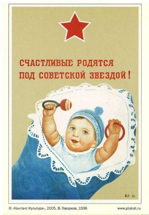 Открытка: Счастливые родятся под советской звездой!