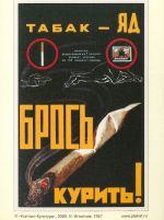 Postcard: Tobacco is poison. Stop smoking!