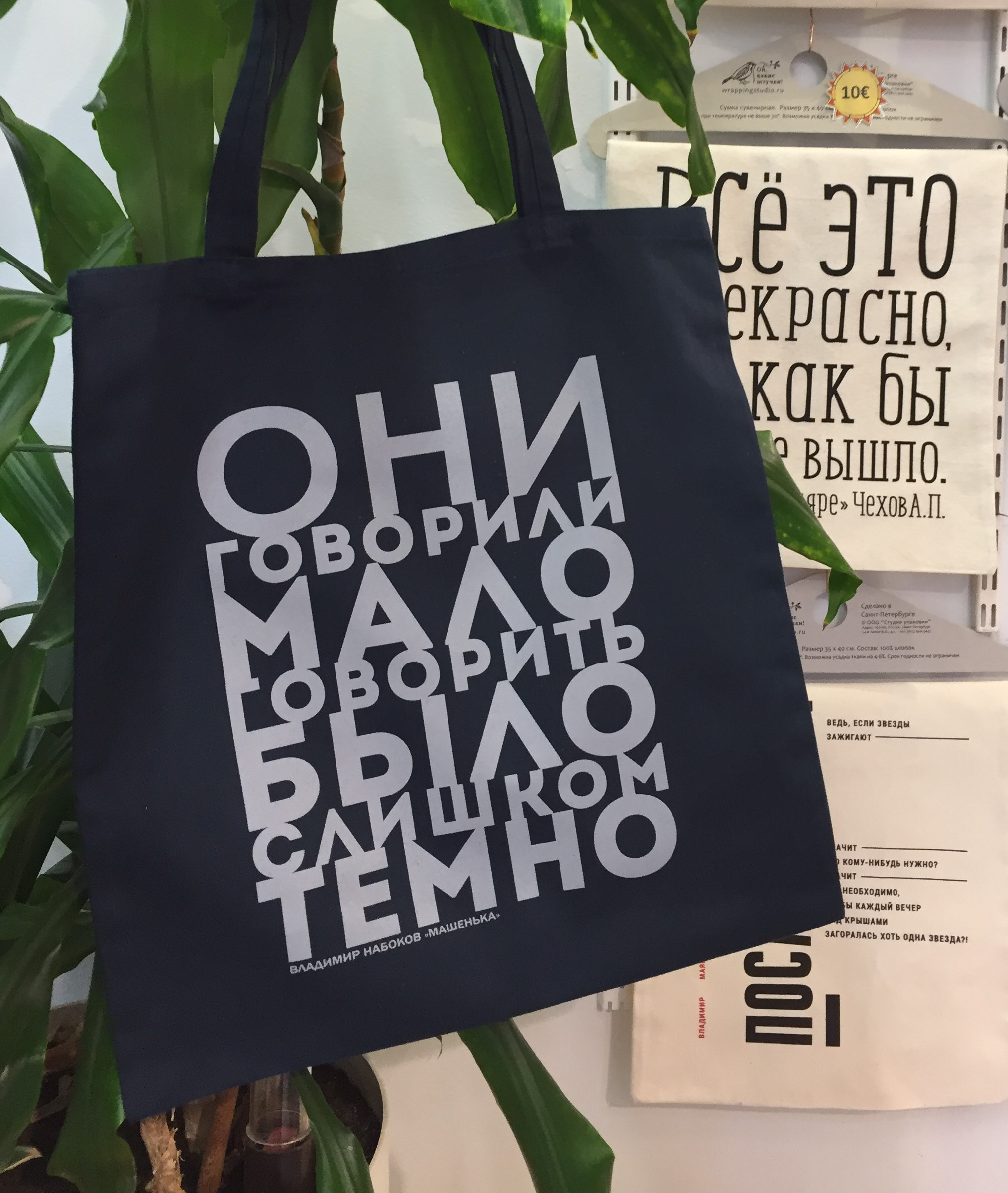 Tote bag They spoke little
