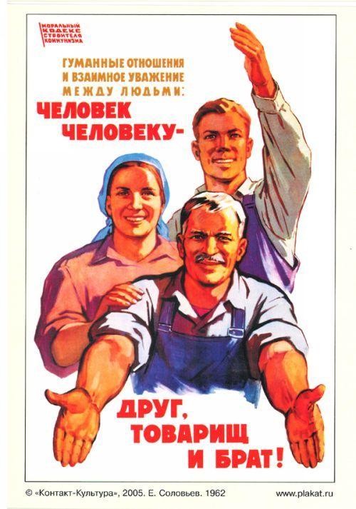 Human to human - friend, comrade and brother!