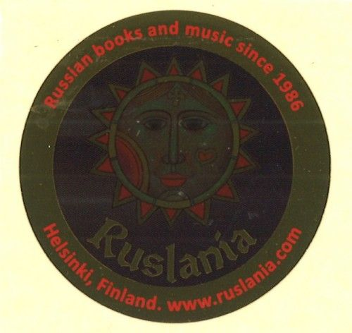 Set of 10 Ruslania logo stickers. Red, black and gold. 4 cm wide