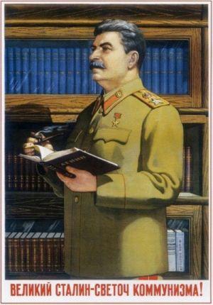 Открытка: Великий Сталин - светоч коммунизма!