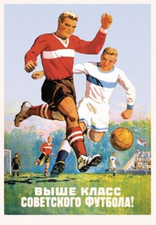 Плакат: Выше класс советского футбола!