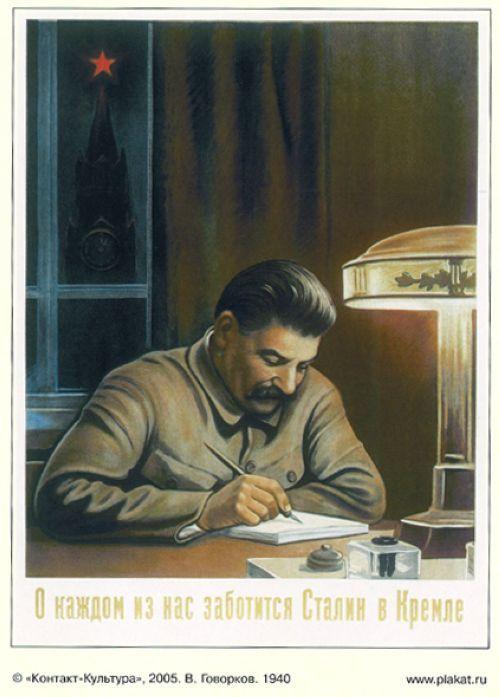 """Открытка """"О каждом из нас заботится Сталин в Кремле"""""""
