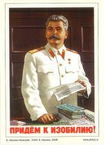 Открытка: Придем к изобилию! (Сталин)