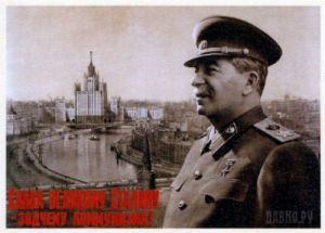 Открытка: Слава великому Сталину - зодчему коммунизма!