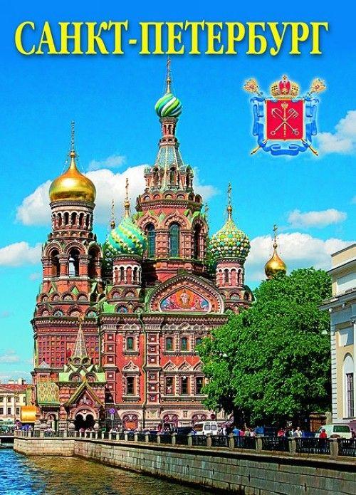 Postcard set  Sankt-Peterburg