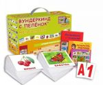 """Gift set """"Mega suitcase"""". in russian"""