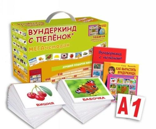 "Gift set ""Mega suitcase"". in russian"