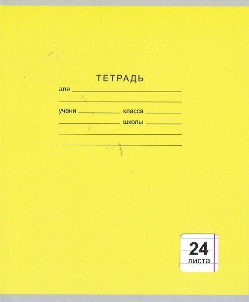 Tetrad v linejku, 24 lista