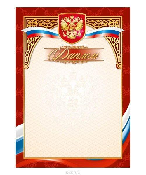 Диплом подарочный с гербом России