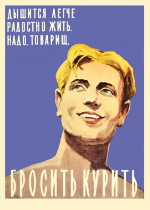 Postikortti: Easier breathing. Happily living. It is necessary, fellow, to quit smoking