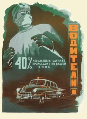 Открытка: Водители! 40% несчастных случаев происходит по вашей вине