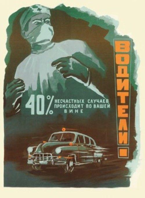 Открытка: Водители! 40% несчастных случаев...