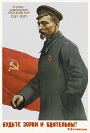 """Плакат """"Будьте зорки и бдительны! Ф. Дзержинский"""""""