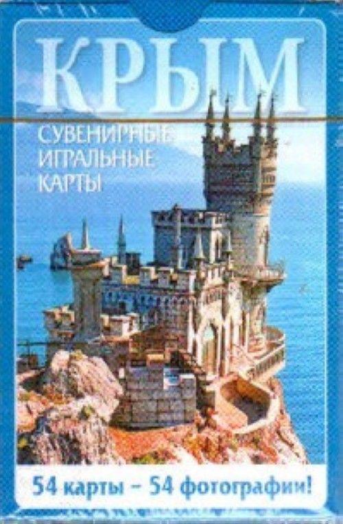 Карты сувенирные Крым