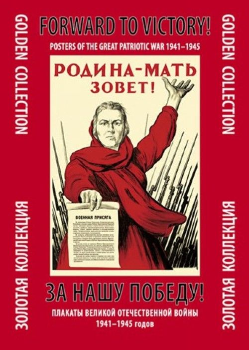 "Posters collection ""Forward to Victory!"""