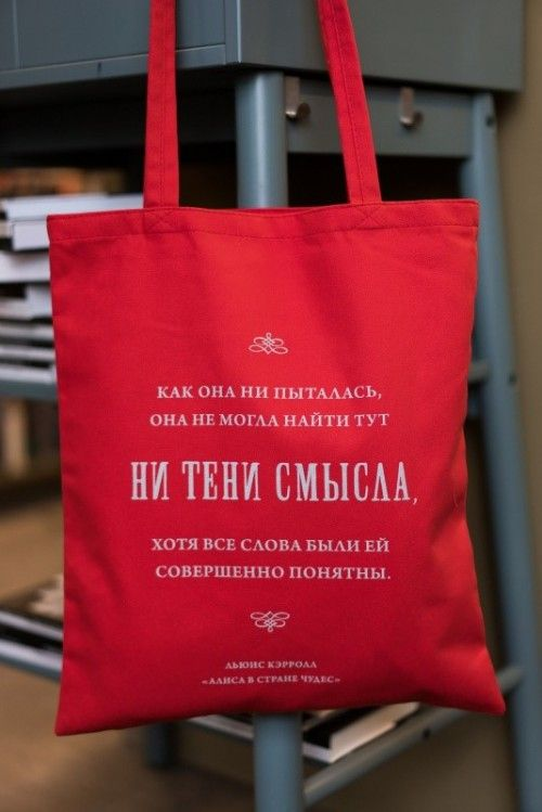 Tote bag No Sort of Meaning in Russian by Lewis Carroll, Alice's Adventures in Wonderland