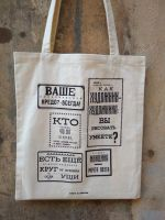 Tote bag Sultry woman Ilf and Petrov