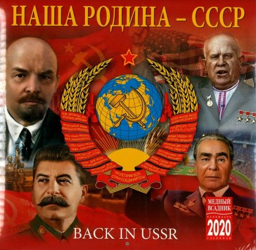 Wall calendar 2020. Back in USSR