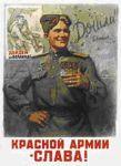 "Плакат ""Красной Армии - слава!"""