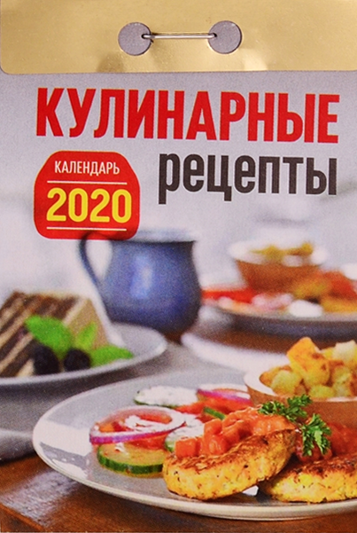 Tear-off calendar 2020. Food recipes. In Russian.