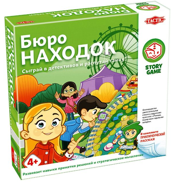 Story Game Lost & Found (in Russian)