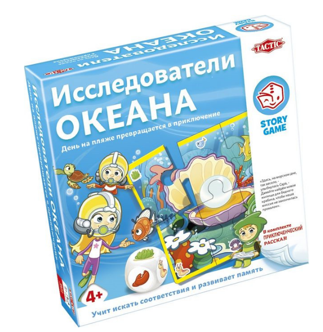 Story Game Ocean Explorer (in Russian)