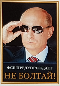Спички. ФСБ предупреждает: Не болтай!