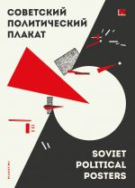 Soviet Political Postcard