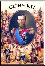 Matches. Nikolai II