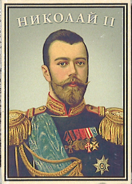 Matches: Nikolai II