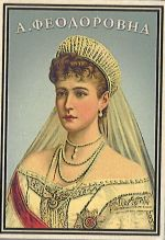Tulitikut: Gosudarynja Imperatritsa Aleksandra Feodorovna