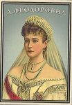 Спички: Государыня Императрица Александра Феодоровна
