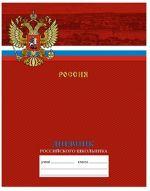 Dnevnik rossijskogo shkolnika