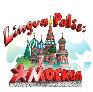 LinguaPolis Москва. Настольная игра для изучения русского языка