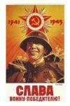 """Плакат """"Слава воину-победителю!"""""""