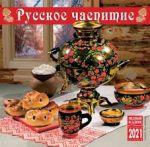 Calendar 2021. Russian Tea Drinking