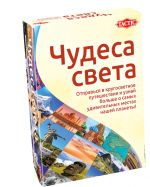 Card game Wonders of the World in Russian