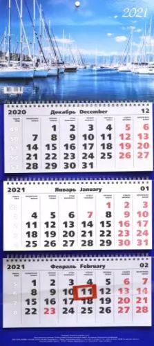 Календарь на 2021 год, трехблочный. Парусники