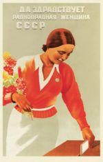 Открытка. Да здравствует равноправная женщина СССР!