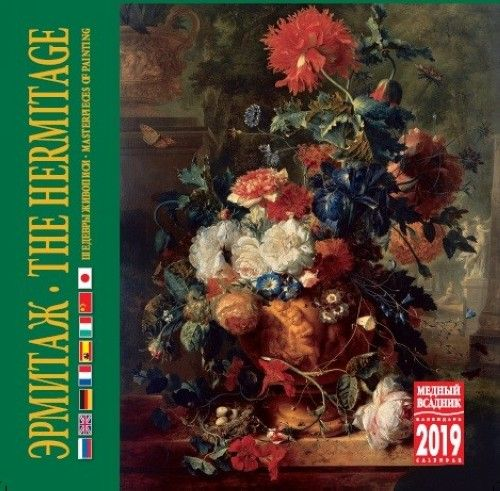 Wall calendar 2019.Masterpieces of the Hermitage
