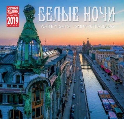 Calendar White nights. St.Petersburg 2019