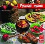 Wall Calendar 2022. Russian Cuisine