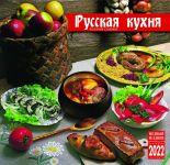 Seinäkalenteri 2022. Venäläinen keittiö