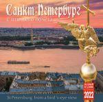 Wall Calendar 2022. St Petersburg from a bird's-eye view