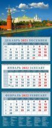 """Календарь настенный трехблочный (квартальный) на 2022 год """"Вид на Кремлевскую набережную"""""""