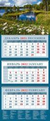 "Three-block (quarterly) wall calendar for 2022 ""Vastness of the homeland"""