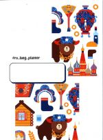 Russian language. Day and week planner for Russian learners