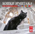 The Hermitage cats. Wall calendar 2022